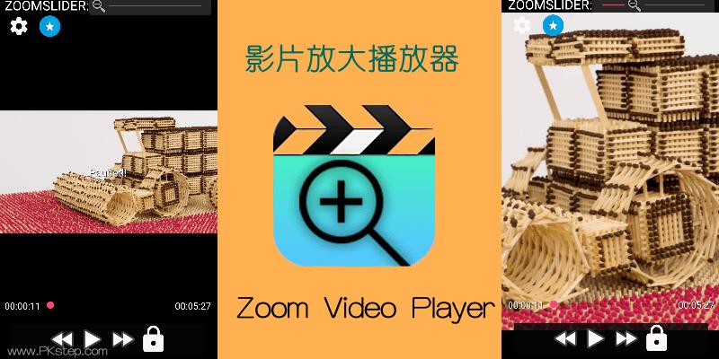 影片放大播放器App,把影片局部畫面放大好幾倍!YouTube網路視頻也能縮放。(Android)