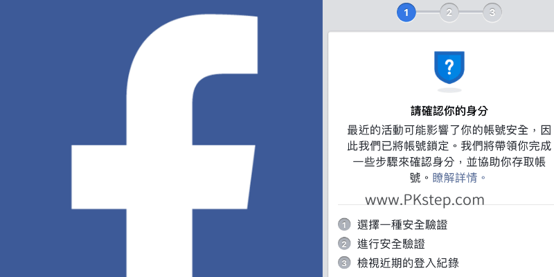 【解決】Facebook帳號被鎖定,但出現「無法確認身分,請稍後在試」。