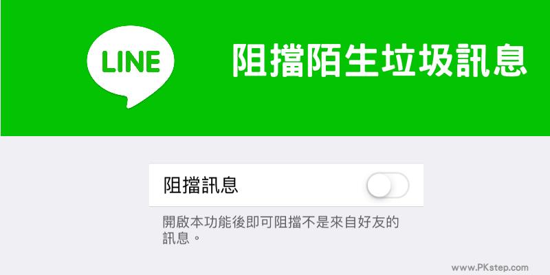 line_dis_messenger