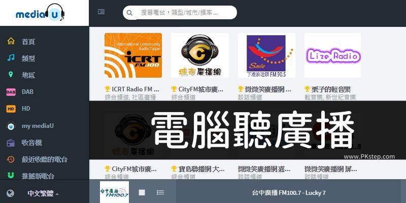 mediayou_online_radio