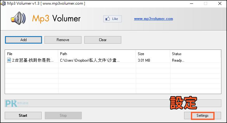 mp3-volumer音樂加大聲2