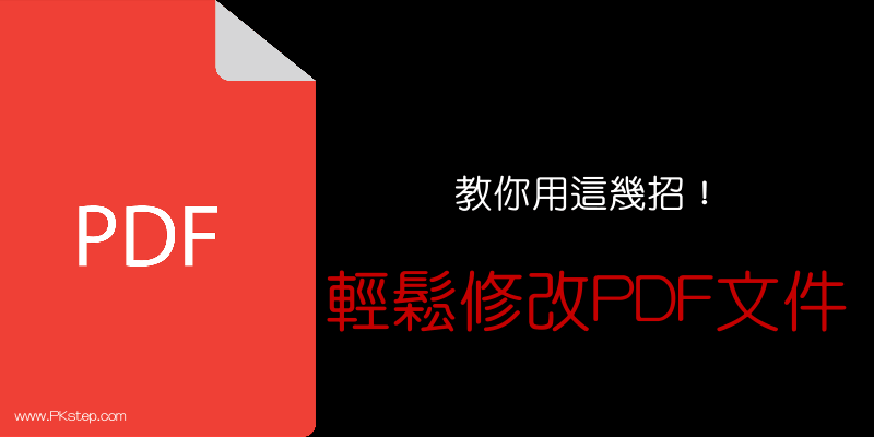 pdf_editor_tech