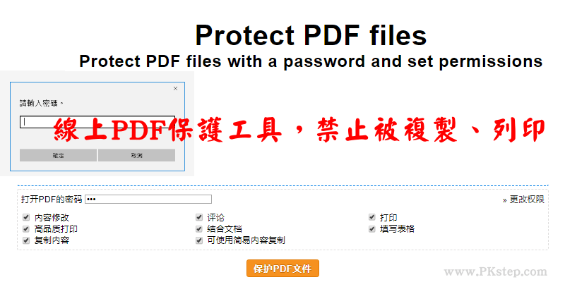protect-pdf-files_online