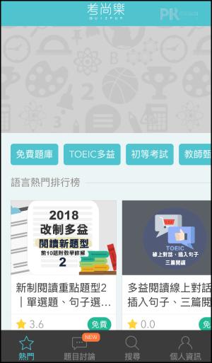多益測驗練習App_考尚樂1