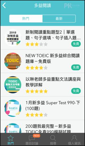 多益測驗練習App_考尚樂2