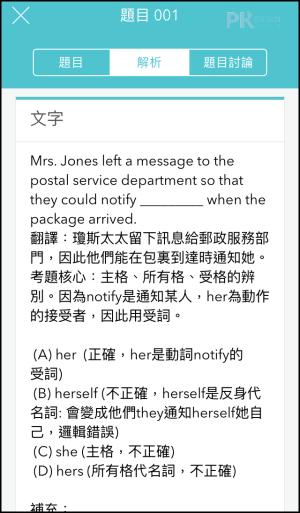 多益測驗練習App_考尚樂4