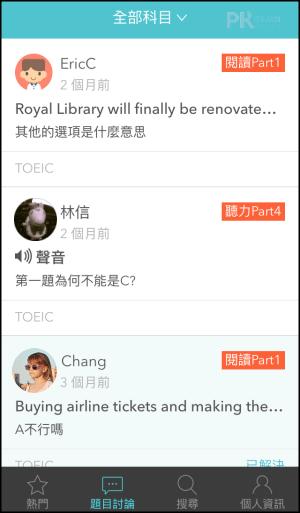 多益測驗練習App_考尚樂6