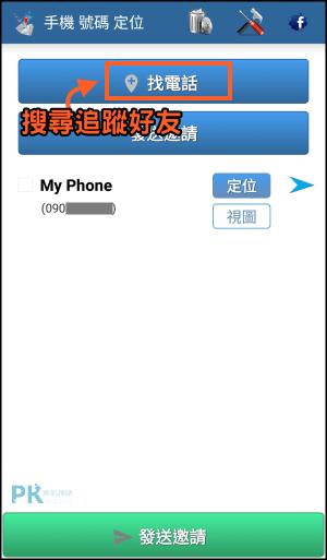 手機電話號碼定位App2