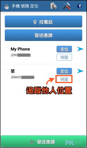 手機電話號碼定位App3