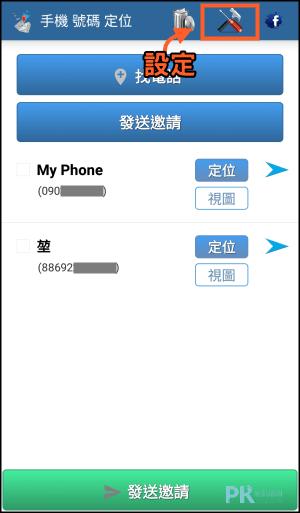 手機電話號碼定位App7