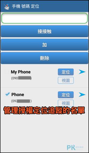 手機電話號碼定位App8