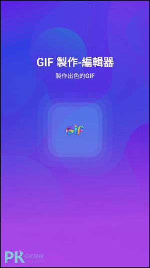 手機GIF製作APP1