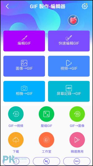 手機GIF製作APP2
