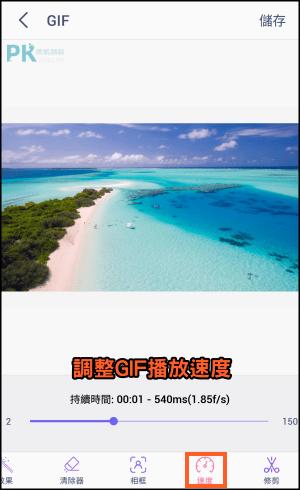 手機GIF製作APP4