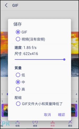 手機GIF製作APP6