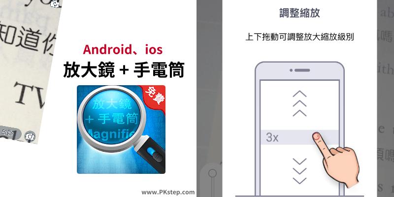 放大鏡-手電筒-app