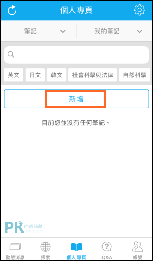 筆記共享App1