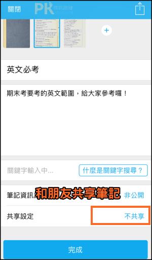 筆記共享App5