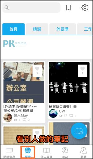 筆記共享App7