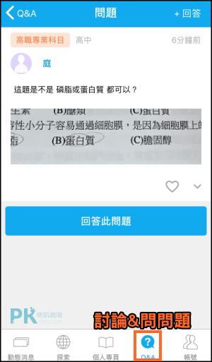 筆記共享App8