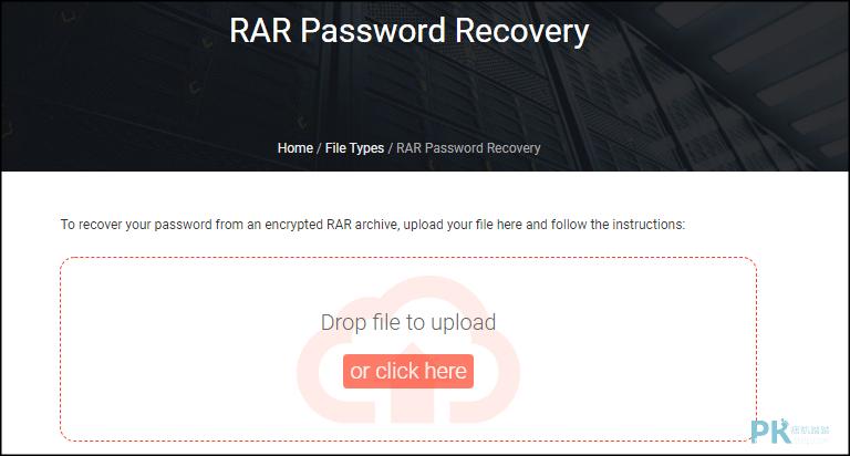 線上ZIP_RAR解壓縮密碼破解1