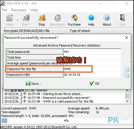 ARCHPR解壓縮RAR_ZIP密碼破解5