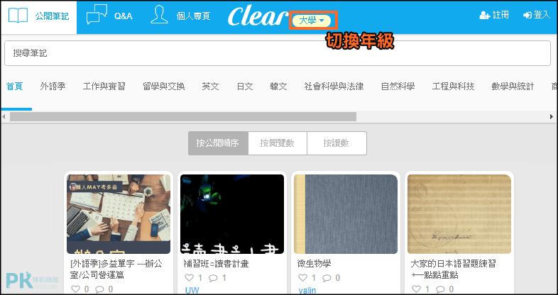 Clear共享筆記網頁版