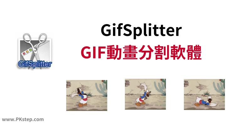 GifSplitter