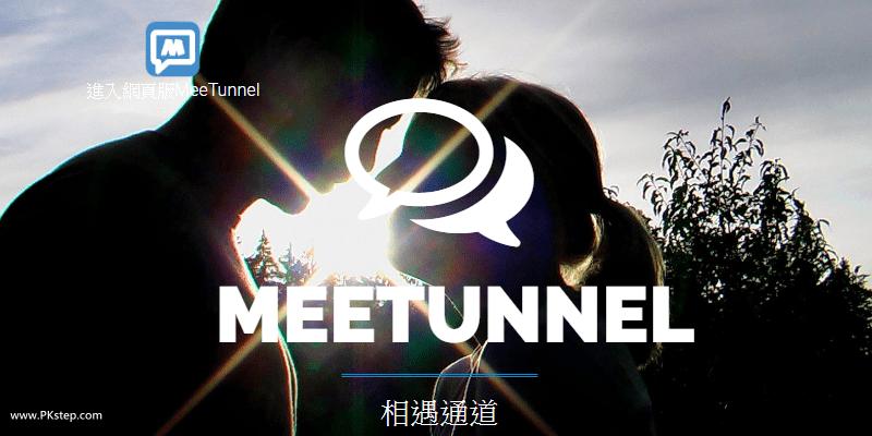 MeeTunnel線上隨機聊天