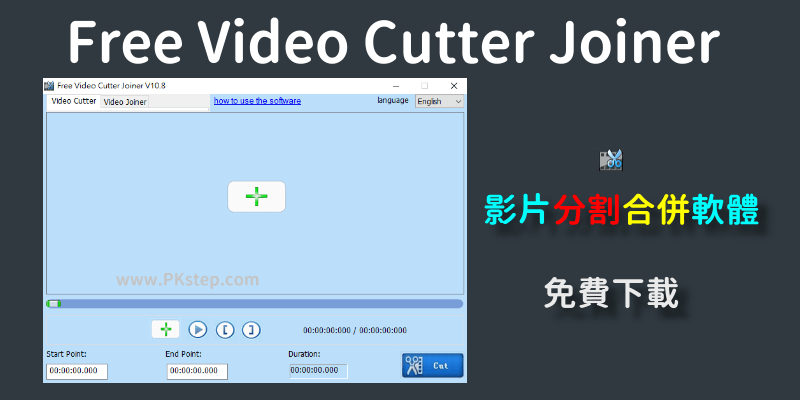 Video-Cutter-Joiner