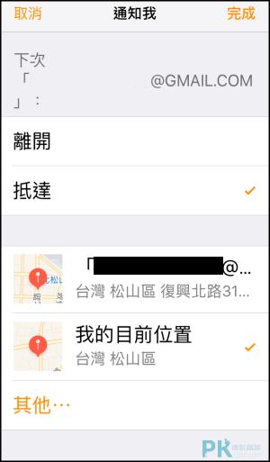 iPhone尋找我的朋友功能4