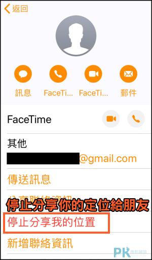 iPhone尋找我的朋友功能