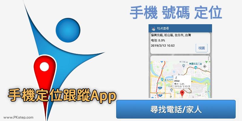 locations_track_app