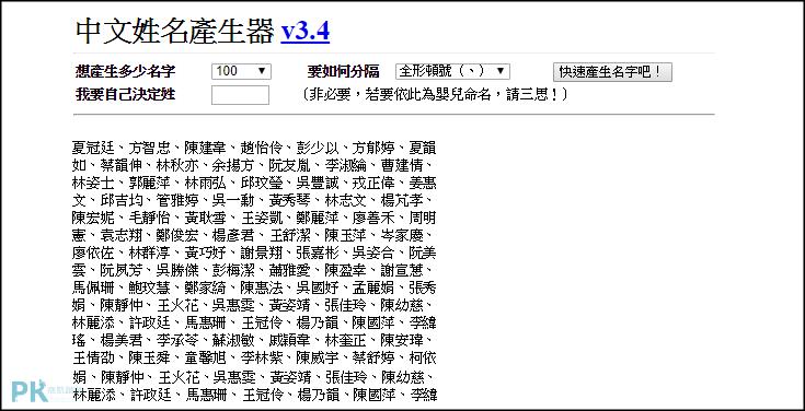 中文姓名產生器1