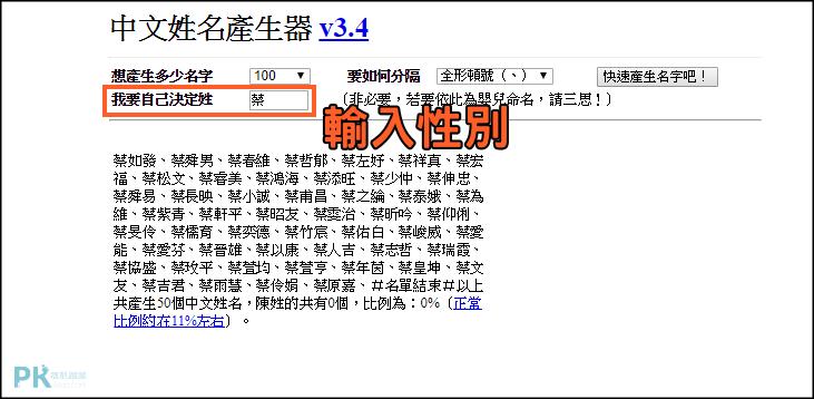 中文姓名產生器2