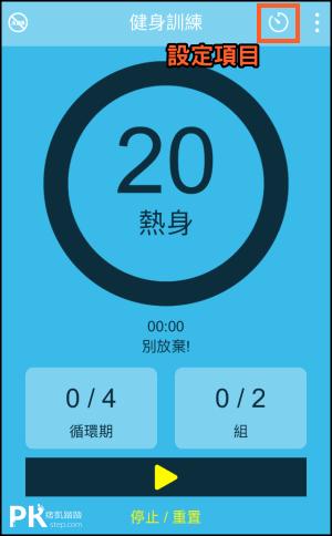 健身訓練計時器App1