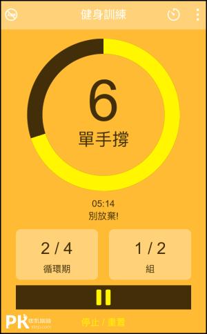 健身訓練計時器App3