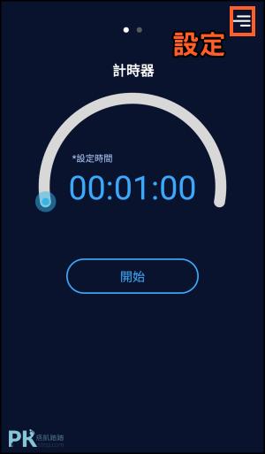 睡眠定時自動關閉App1