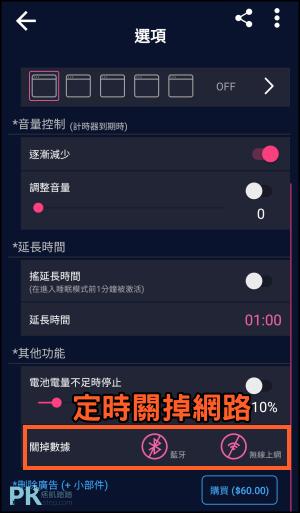 睡眠定時自動關閉App3