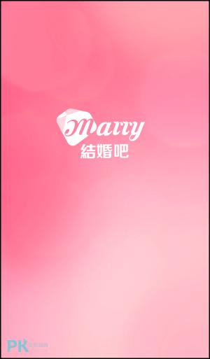 結婚吧-籌備婚禮App1