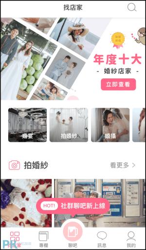 結婚吧-籌備婚禮App2
