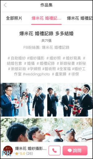結婚吧-籌備婚禮App3
