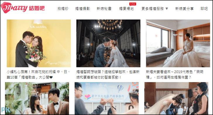 結婚吧-籌備婚禮App5