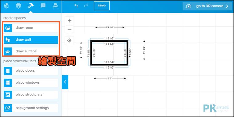 線上平面圖設計軟體3