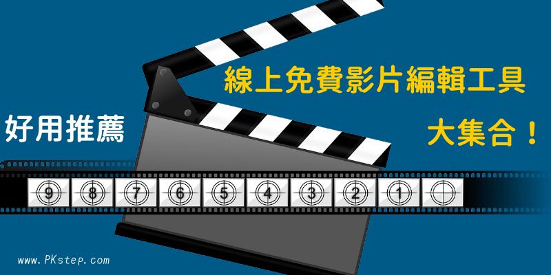 線上影片編輯軟體大集合