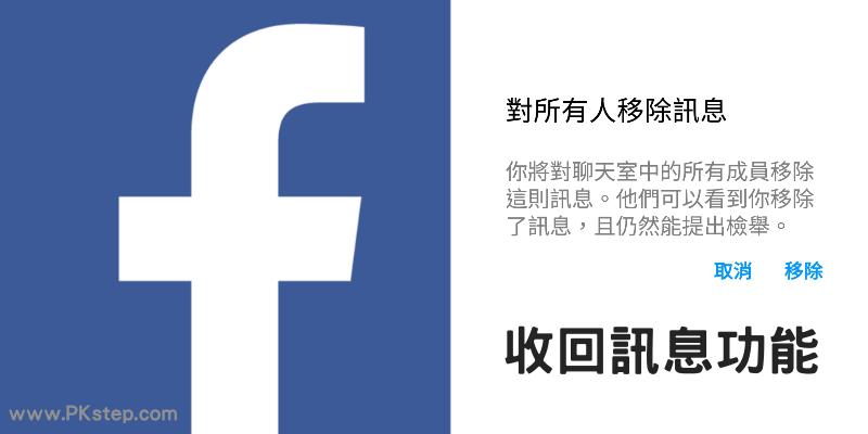Facebook收回訊息教學