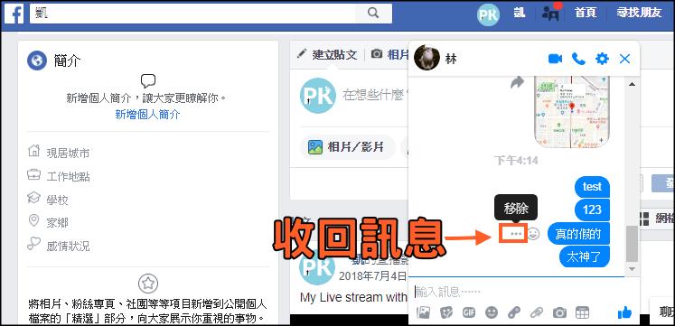 Facebook收回訊息教學1