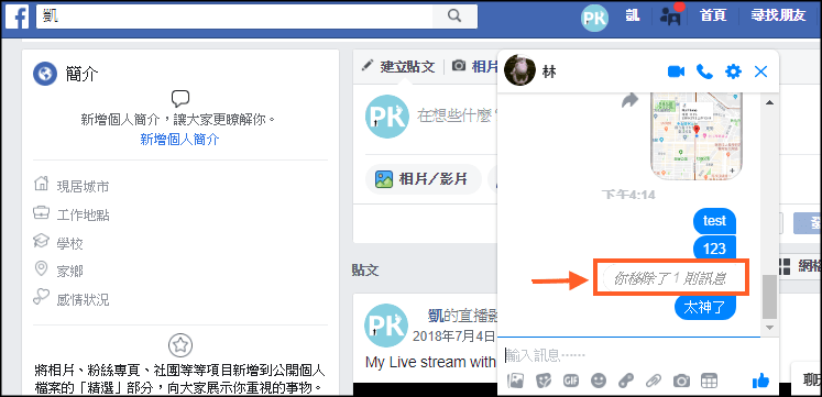 Facebook收回訊息教學3