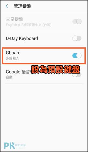 Gboard_Google鍵盤App2