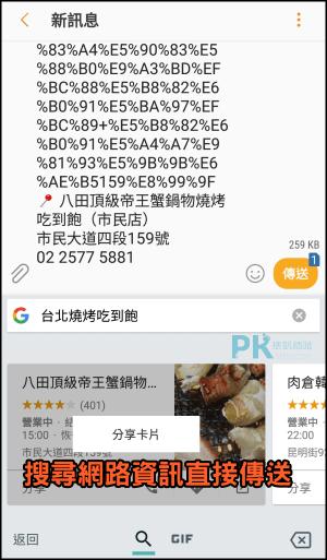Gboard_Google鍵盤App5